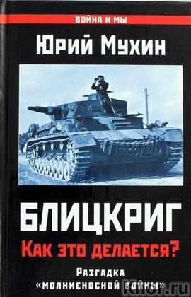 """Юрий Мухин """"Блицкриг: как это делается? Секрет """"молниеносной войны"""" Серия """"Война и мы"""""""