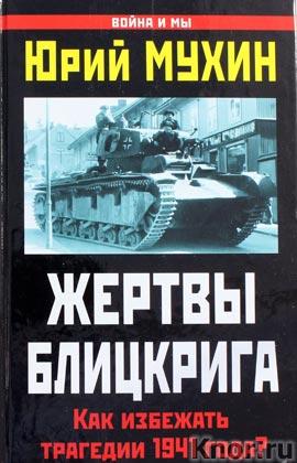 """Юрий Мухин """"Жертвы Блицкрига. Как избежать трагедии 1941 года?"""" Серия """"Война и мы"""""""
