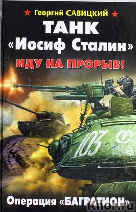"""Георгий Савицкий """"Танк """"Иосиф Сталин"""". Иду на прорыв!"""" Серия """"Война. Штрафбат. Они сражались за Родину"""""""