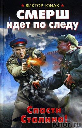 """Виктор Юнак """"СМЕРШ идет по следу. Спасти Сталина!"""" Серия """"Война. Штрафбат. Они сражались за Родину"""""""