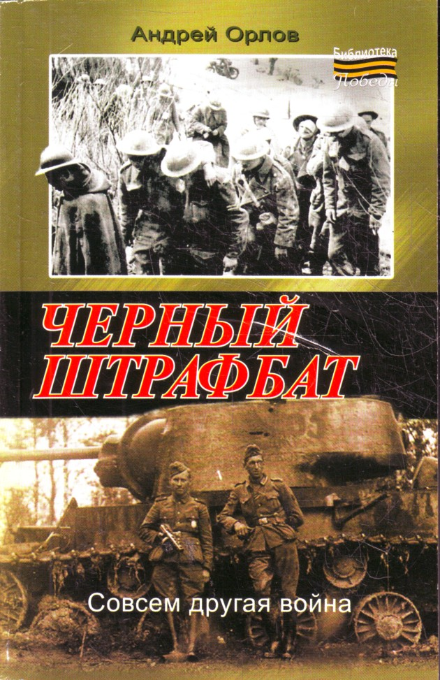 "Андрей Орлов ""Черный штрафбат"" Серия ""Библиотека Победы"" Pocket-book"