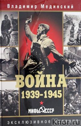 """Владимир Мединский """"Мифы СССР. Война. 1939-1945"""""""