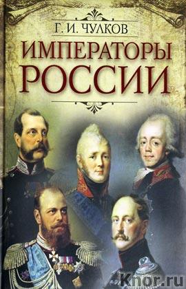 """Георгий Чулков """"Императоры России"""""""