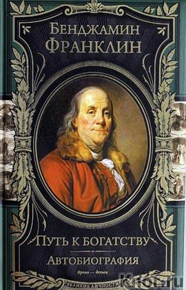 """Бенджамин Франклин """"Путь к богатству. Автобиография"""" Серия """"Подарочные издания. Великие личности"""""""