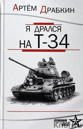 """Артем Драбкин """"Я дрался на Т-34. Обе книги одним томом"""" Серия """"Только бестселлеры!"""""""