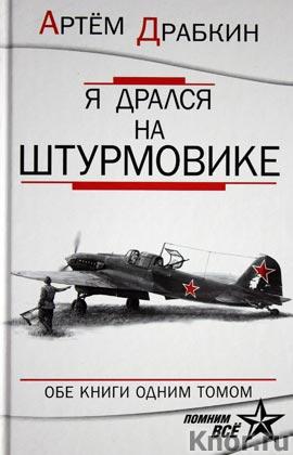 """Артем Драбкин """"Я дрался на штурмовике. Обе книги одним томом"""" Серия """"Только бестселлеры!"""""""