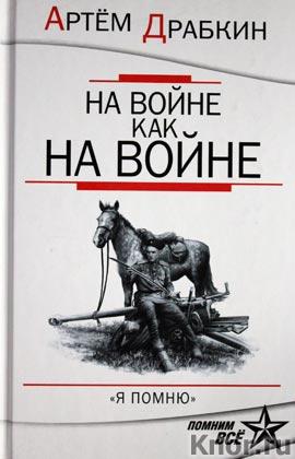"""Артем Драбкин """"На войне как на войне. """"Я помню"""" Серия """"Только бестселлеры!"""""""