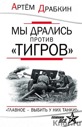 """Артем Драбкин """"Мы дрались против """"Тигров"""". """"Главное"""" выбить у них танки!?"""" Серия """"Только бестселлеры!"""""""