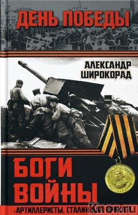 "Александр Широкорад ""Боги войны. ""Артиллеристы, Сталин дал приказ!"" Серия ""День Победы"""