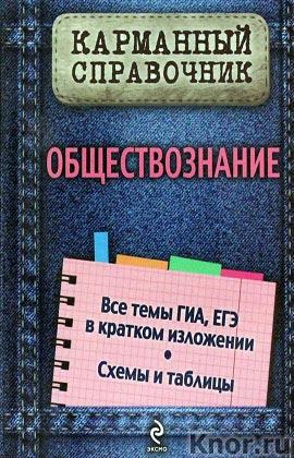 """Н.Н. Семке """"Обществознание"""" Серия """"Карманный справочник"""" Pocket-book"""