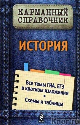 """А.В. Головко """"История"""" Серия """"Карманный справочник"""""""