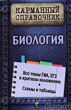 """Ю.А. Садовниченко """"Биология"""" Серия """"Карманный справочник"""""""