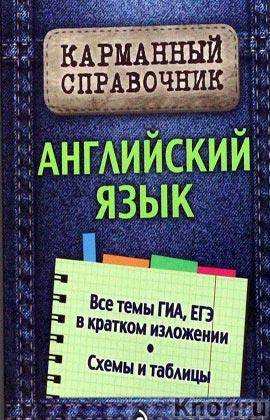 """В.В. Ильченко """"Английский язык"""" Серия """"Карманный справочник"""""""