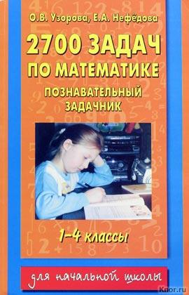 """О.В. Узорова, Е.А. Нефедова """"2700 задач по математике. 1-4 класс. Познавательный задачник"""""""