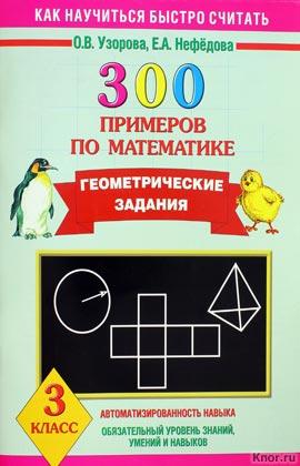 """О.В. Узорова, Е.А. Нефедова """"300 примеров по математике. Геометрические задания. 3 класс"""""""