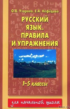 """О.В. Узорова, Е.А. Нефедова """"Русский язык. Правила и упражнения. 1-5 классы"""""""