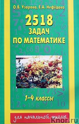 "О.В. Узорова, Е.А. Нефедова ""2518 задач по математике. 1-4 классы"""