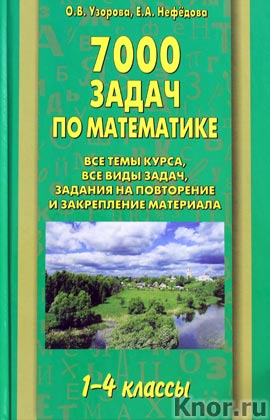 "О.В. Узорова, Е.А. Нефедова ""7000 задач по математике. 1-4 классы"""