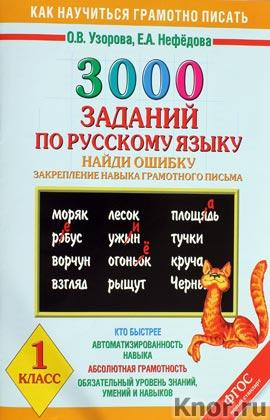 """О.В. Узорова, Е.А. Нефедова """"3000 примеров по русскому языку. Найди ошибку. 1 класс"""""""