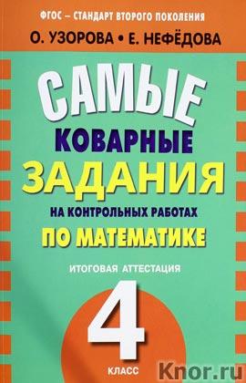 """О.В. Узорова, Е.А. Нефедова """"Самые коварные задания на контрольных работах по математике. Итоговая аттестация в 4 классе"""""""