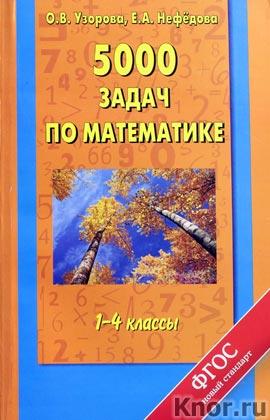 "О.В. Узорова, Е.А. Нефедова ""5000 задач по математике. 1-4 классы"""