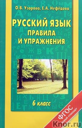 """О.В. Узорова, Е.А. Нефедова """"Русский язык. Правила и упражнения. 6 класс"""""""