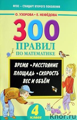 """О.В. Узорова, Е.А. Нефедова """"300 правил по математике. Время, расстояние, площадь, скорость, вес и объем. 4 класс"""""""