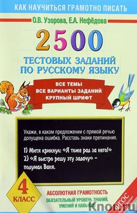 """О.В. Узорова, Е.А. Нефедова """"2500 тестовых заданий по русскому языку. 4 класс"""""""