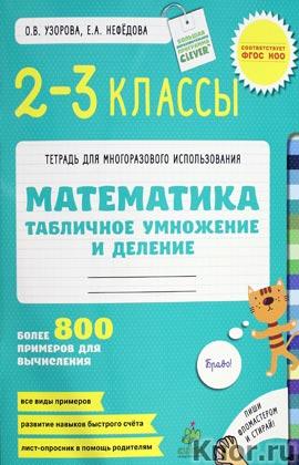 "О.В. Узорова, Е.А. Нефедова ""Табличное умножение и деление. Математика. 2-3 класс"" Серия ""Тетради многоразового использования"""