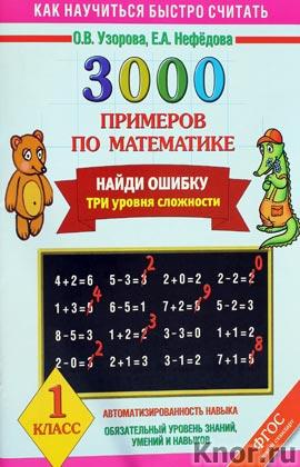 """О.В. Узорова, Е.А. Нефедова """"3000 примеров по математике. Найди ошибку. Три уровня сложности. 1 класс"""" Серия """"3000 примеров"""""""