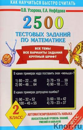"""О.В. Узорова, Е.А. Нефедова """"2500 тестовых заданий по математике. 2 класс"""" Серия """"3000 примеров"""""""