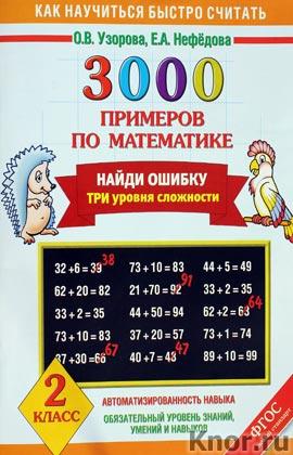 """О.В. Узорова, Е.А. Нефедова """"3000 примеров по математике. Найди ошибку (Три уровня сложности). 2 класс"""" Серия """"3000 примеров"""""""