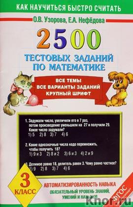 """О.В. Узорова, Е.А. Нефедова """"2500 тестовых заданий по математике. 3 класс"""" Серия """"3000 примеров"""""""
