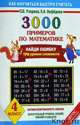 """О.В. Узорова, Е.А. Нефедова """"3000 примеров по математике. 4 класс. Найди ошибку (Все темы. 3 уровня сложности)"""" Серия """"3000 примеров"""""""