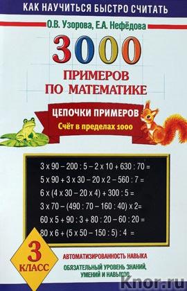 """О.В. Узорова, Е.А. Нефедова """"3000 примеров по математике. Цепочки примеров. 3 класс"""" Серия """"3000 примеров"""""""