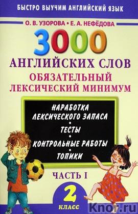 """О.В. Узорова, Е.А. Нефедова """"3000 английских слов. Обязательный лексический минимум. 2 класс. Часть 1"""" Серия """"Быстро выучим английский язык"""""""