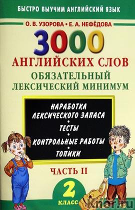 """О.В. Узорова, Е.А. Нефедова """"3000 английских слов. Обязательный лексический минимум. 2 класс. Часть 2"""" Серия """"Быстро выучим английский язык"""""""