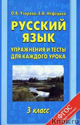 """О.В. Узорова, Е.А. Нефедова """"Русский язык. Упражнения и тесты для каждого урока. 3 класс"""""""