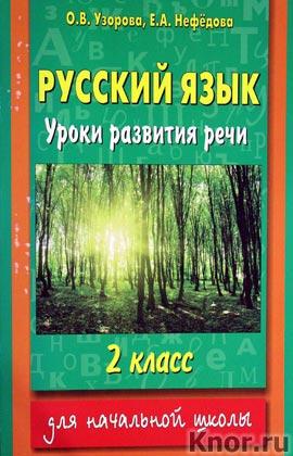 "О.В. Узорова, Е.А. Нефедова ""Русский язык. Уроки развития речи. 2 класс"""