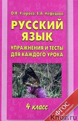 """О.В. Узорова, Е.А. Нефедова """"Русский язык. Упражнения и тесты для каждого урока. 4 класс"""""""