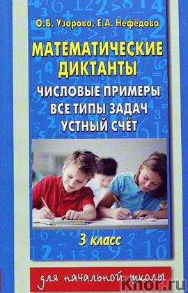 """О.В. Узорова, Е.А. Нефедова """"Математические диктанты. Числовые примеры. Все типы задач. Устный счет. 3 класс"""""""