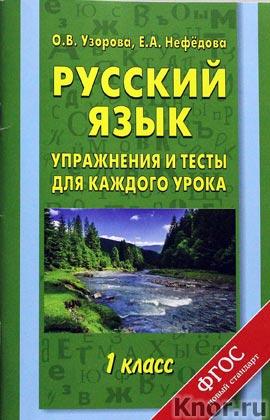 """О.В. Узорова, Е.А. Нефедова """"Русский язык. Упражнения и тесты для каждого урока. 1 класс"""""""