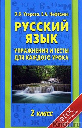 """О.В. Узорова, Е.А. Нефедова """"Русский язык. Упражнения и тесты для каждого урока. 2 класс"""""""