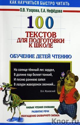 """О.В. Узорова, Е.А. Нефедова """"100 текстов для подготовки к школе. Обучение детей чтению"""" Серия """"3000 примеров"""""""