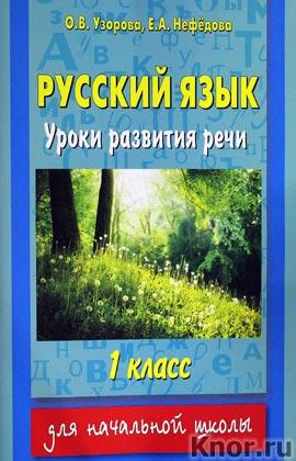 "О.В. Узорова, Е.А. Нефедова ""Русский язык. Уроки развития речи. 1 класс"""