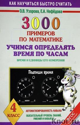 """О.В. Узорова, Е.А. Нефедова """"3000 примеров по математике. Учимся определять время по часам. Время и единицы его измерения. 4 класс"""""""