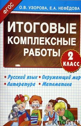 """О.В. Узорова, Е.А. Нефедова """"Итоговые комплексные работы. 2 класс"""" Серия """"3000 примеров"""""""