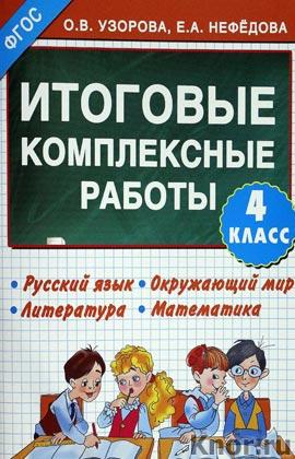 """О.В Узорова, Е.А. Нефедова """"Итоговые комплексные работы. 4 класс"""" Серия """"3000 примеров"""""""