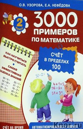 """О.В. Узорова, Е.А. Нефедова """"3000 примеров по математике (счет в пределах 100). 2 класс"""" Серия """"3000 примеров"""""""