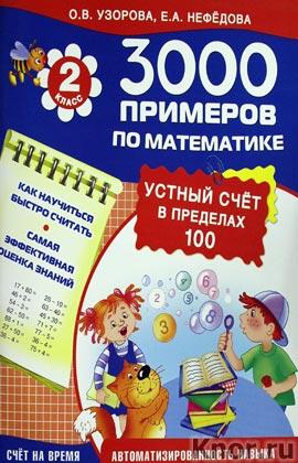 """О.В. Узорова, Е.А. Нефедова """"3000 примеров по математике Устный счет. Счет в пределах 100. 2 класс"""" Серия """"3000 примеров"""""""